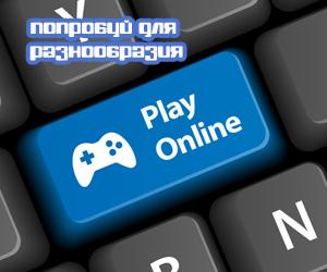 раздел онлайн игры